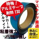 高性能! 耐熱 アルミテープ メッキ用マスキングテープ アルマイト用 耐薬品 HPシリーズ 巾20mm x 20m