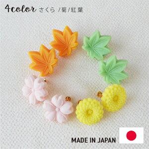 वासबन / सूखे मिठाई / जापानी मीठी बालियां [wa076] चेरी फूल / गुलाबी / पतझड़ के पत्ते / नारंगी हरे / गुलदाउदी / पीले