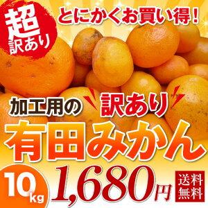 ジュースに使う見た目が超わけありな有田みかんをお買い得な価格でご提供★見た目を気にしない...