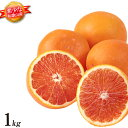 ブラッドオレンジ 和歌山 産地直送 1kg オレンジ 柑橘系 箱買い みかんの国 和歌山県産 ブラッドオレンジ1kg 国産 フルーツ 甘い 美味しい おいしい 果物