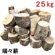 森の広葉樹≪端々薪≫一般広葉樹MIX25kg広葉樹薪広葉樹原木