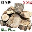 森の特選≪端々薪≫楢/椚/欅/他25kg広葉樹薪広葉樹原木