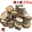 森の厳選≪端々薪≫国内最高峰別格樫の木25kg広葉樹薪広葉樹原木