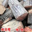 森の厳選≪端々薪≫薪の王様ウバメガシ25kg広葉樹薪広葉樹原木