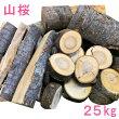 森の香楽樹≪山桜≫香り高き落葉広葉樹25kg広葉樹乾燥薪