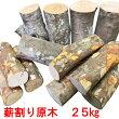 森の広葉樹≪樹種多彩≫一般広葉樹MIX25kg広葉樹薪薪割り原木