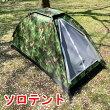 ソロテント迷彩柄縦型1人用小型テントキャンプテントツーリング防災緊急キャンプアウトドア