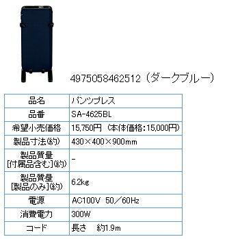 ツインバード:パンツプレス/SA-4625-BLダークブルー