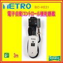 メトロ:専用コタツコード3m/BC-KE21