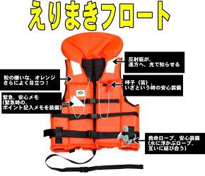 アースグリーン:えりまきフロート(Lサイズ)/EF-110L