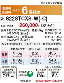 ダイキン:エアコン/S22STCXS-Wホワイト