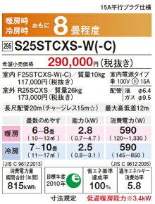 ダイキン:エアコン/S25STCXS-Wホワイト