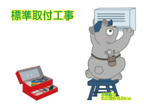 :エアコン標準取付工事券 冷房能力(5.0kw_5.6kw_6.3kw)/CST-25...