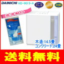 フィルター洗浄剤付ダイニチ:ハイブリッド加湿器/HD-9015-Aブルー