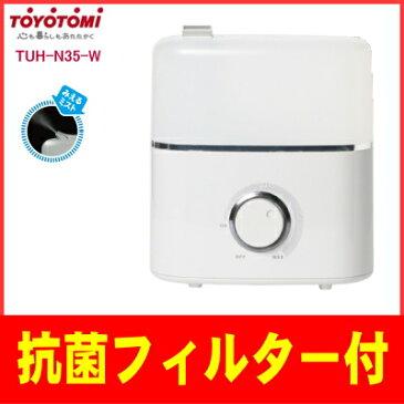 トヨトミ:超音波加湿器(シャルドネホワイト)/TUH-N35-W