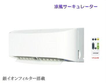 トヨトミ:涼風サーキュレーター(壁掛けタイプ)(ホワイト)/FC-W50H-W