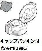 象印部品:せんカバーセット(ブラック)/BB474807L-04ステンレスマグ用〔40g〕〔メール便対応可〕