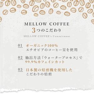 カフェインレスコーヒーオーガニックモカ中煎り2kg