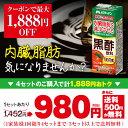 内臓脂肪を減少させる 黒酢飲料 200ml×12本(機能性表...