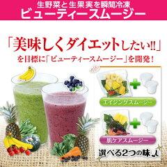グリーンスムージー ダイエット 酵素 スムージー ダイエット食品 ダイエットドリンク ファステ...