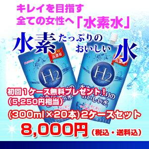 【初回のみ半額・送料無料】はなまるマーケットで注文殺到!水素たっぷりのおいしい水(300ml×20本)2ケースセット(頒布会)