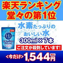 水素水 高濃度 ♪テレビ番組特集で注文殺到!楽天 水素水  ランキング第1位獲得(2015年7…