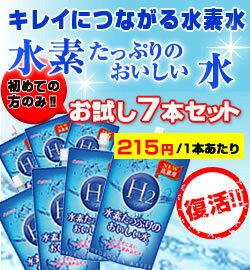 FYTTEダイエット大賞1位!≪高濃度水素水≫カラダいきいき!ダイエットに効果を発揮!【送料無...