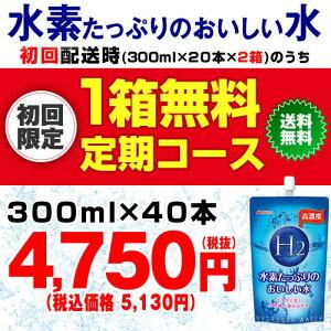水素水 高濃度 ♪【初回半額・送料無料】メディア紹介で注文殺到!水素たっぷりのおいしい水(30…