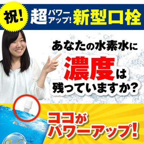 【初回のみ半額・送料無料】メディア紹介で注文殺到!水素たっぷりのおいしい水(300ml×20本)2ケースセット