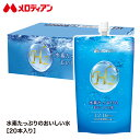 高濃度水素水 1.2ppm〜1.6ppm 水素たっぷりのおいしい水 300ml×20本 特許取得!水...