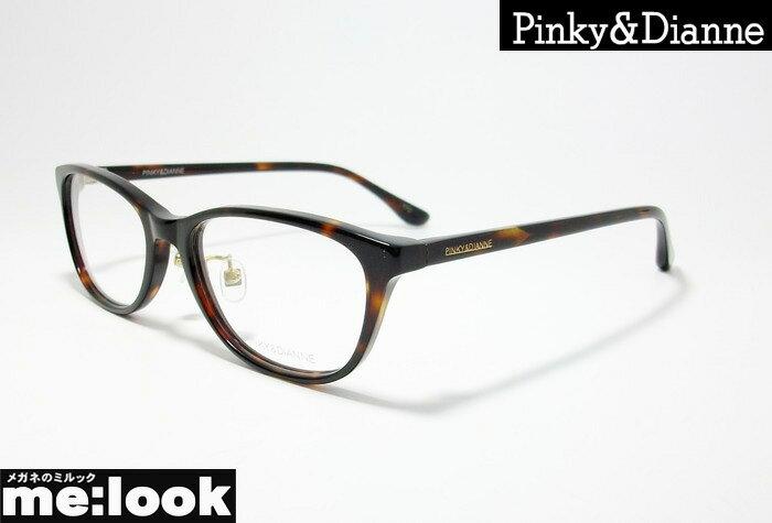 Pinky&Dianne ピンキー&ダイアン 訳あり レディース眼鏡 メガネ フレームPD8339-03-51 度付可ブラウンデミ
