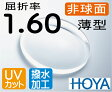 HOYA 非球面1.60薄型レンズUVカット、超撥水加工付(2枚価格) レンズ交換のみでもOK