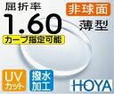HOYA ハイカーブ薄型レンズ内面非球面1.60超撥水加工+UVカット(2枚価格)カーブ5、6、8指定レンズ交換のみでもOK