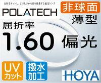 偏光薄型レンズ非球面1.60ポラテック(色選択可能)超撥水加工+UVカット(2枚価格)