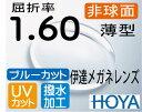 HOYA ブルーカット度無しレンズ 伊達メガネレンズ非球面1.60薄型レンズUVカット、超撥水加工付PCメガネ PC用 パソコン用(2枚価格) レンズ交換のみでもOK