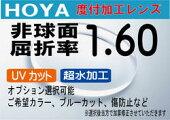 HOYA非球面1.60薄型レンズUV、超撥水加工付