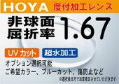 HOYA非球面1.67超薄型レンズUV、超撥水加工付