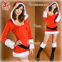 長袖☆シンプルラインのフード付き サンタGirl [7122] サンタ コスプレ 衣装 サンタクロース コスチューム クリスマス