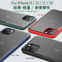 【耐衝撃 クリアマット仕上がり 超薄 ガラスフィルム付き】 iPhone13 ケース iPhone13 Pro ケース iPhone13 ProMax ケース iPhone13 mini ケース iPhone12 ケース iPhone12 Pro iPhone12 ProMax iPhone12 mini 12ミニ iPhone11 11Pro 11ProMax 11mini カバー スマホケース