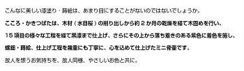 【ミニ骨壷】【手元供養】桜木現代蒔絵の本漆骨壷「こころシリーズ」心春(こはる)