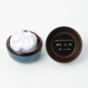 【ミニ骨壷】【手元供養】桜木現代蒔絵の本漆骨壷「こころシリーズ」奏(かなで)ラピスブルー