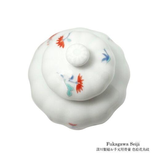 深川製磁ミニ骨壷【色絵花鳥紋】桐箱・納骨袋付属
