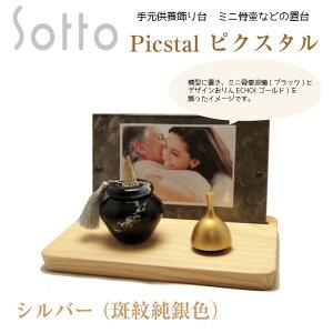 【手元供養】フォトフレーム型メモリアルステージ・手元供養飾り台ピクスタルシルバー