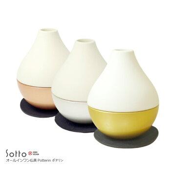 Sottoシリーズちいさなオールインワン仏具:三具足と花器がひとつになったポタリン3カラーから選べます