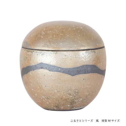 信楽焼の手元供養用骨壷ふるさと・風Mサイズ納骨袋付
