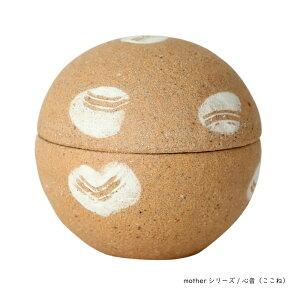 信楽焼の手元供養用骨壷Moterシリーズ・心音(ここね)納骨袋付