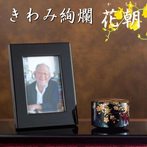 きわみ絢爛シリーズ花朝(かちょう)【特注品】手元供養・高級ミニ骨壷(骨壺)木製本漆