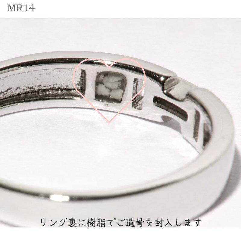 メモリアルリングMR14 地金:K18PG (18Kピンクゴールド) ~遺骨を内側にジェル封入する完全防水の指輪~