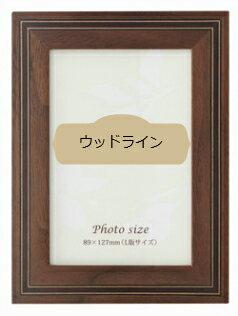ミニ骨壷が納まった写真立てメモリアルフォトスタンドウッドシリーズ[ウッドライン]