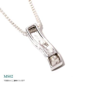 遺骨ペンダントセミオーダー樹脂埋封メモリアルジュエリーMS02【プラチナ900・メレーダイヤ7石】